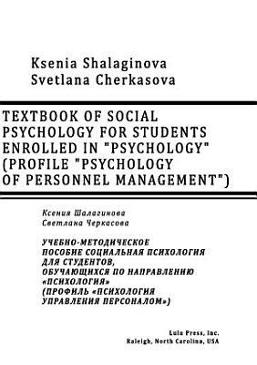 TEXTBOOK OF SOCIAL PSYCHOLOGY FOR STUDENTS ENROLLED IN  PSYCHOLOGY   PROFILE  PSYCHOLOGY OF PERSONNEL MANAGEMENT   PDF