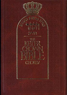 Keter Crown Bible  Chorev