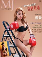 MJ-性愛女王私密寫真 雪碧[Boxing女王]