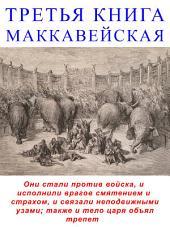 Аудиобиблия. Третья Книга Маккавейская: Сорок Девятая, Предпоследняя Ветхозаветная Книга в Русской Библии с параллельными местами и аудио озвучиванием