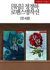 [묶음] 정경하 로맨스명작선 (전4권)