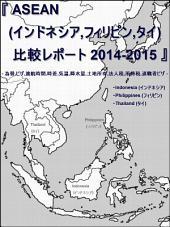 『 ASEAN (インドネシア,フィリピン,タイ) 比較レポート 2014-2015 』- 為替,ビザ,渡航時間,時差,気温,降水量,土地所有,法人税,所得税,退職者ビザ -: for 海外旅行,海外語学留学,海外転勤,海外移住,ロングステイ