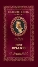 `[Download] EPub / PDF Избранное Book by Крылов И. А. - 28gus19t