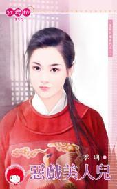 惡戲美人兒~皇城花嫁系列之三《限》: 禾馬文化紅櫻桃系列227