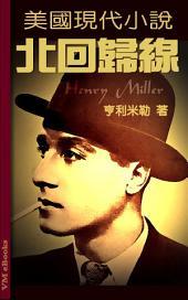 北迴歸線: 美國現代小說