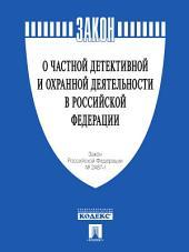 """ФЗ """"О частной детективной и охранной деятельности в РФ"""""""