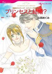 プリンセスと結婚? (ハーレクイン)