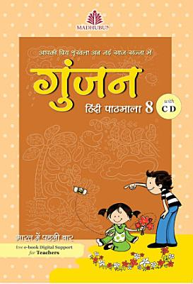 Gunjan Hindi Pathmala     8 PDF