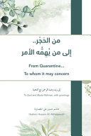 From Quarantine To Whom it May Concern