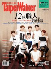 Taipei Walker 233期 9月號(封面人物:SpeXial): 12位職人の手感生活—透過雙手,打造12種在地感動