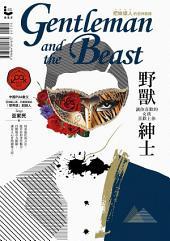 野獸紳士:讓你喜歡的女孩喜歡上你: Gentleman and the Beast