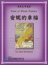 Anne of Windy Poplars (安妮的幸福)