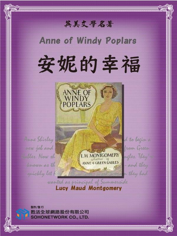 Anne of Windy Poplars (安妮的幸福)
