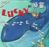 Lucky的晚餐: 小兵快樂讀本18