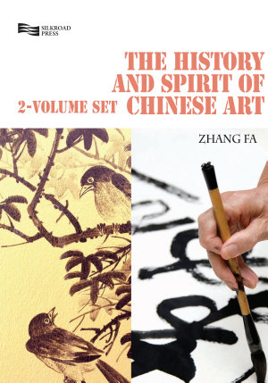 The History and Spirit of Chinese Art (2-Volume Set)