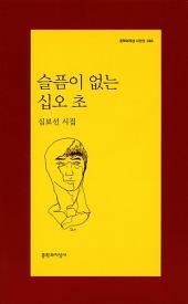 슬픔이 없는 십오 초 - 문학과지성 시인선 346