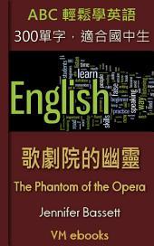 歌劇院的幽靈: ABC輕鬆學英語