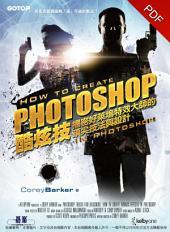Photoshop酷炫技   揭密好萊塢特效大師的頂尖技法與設計(電子書)