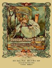 01 - Russian Picture Tales (Traditional Chinese): 蘇聯圖話故事(繁體)