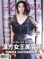 女人我最大: 漢方女王美容術 回歸根本 50招改變體質秘方