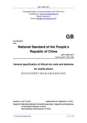 GB/T 18287-2013: Translated English of Chinese Standard. (GBT 18287-2013, GB/T18287-2013, GBT18287-2013): General specification of lithium-ion cells and batteries for mobile phone