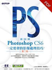 跟我學Photoshop CS6一定要會的影像處理技巧(第二版):適用CS6/CS5/CS4(電子書)
