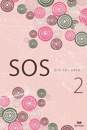 S.O.S 2/2