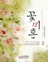 꽃비혼 2 (완결)