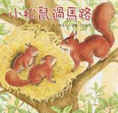 小松鼠過馬路: 自然故事花園06