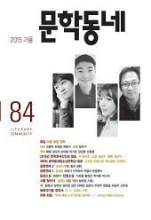 계간 문학동네 2015년 가을호 통권 84호