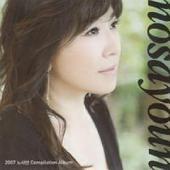 [드럼악보]사랑-노사연: 2007 노사연 Compilation Album 앨범에 수록된 드럼악보