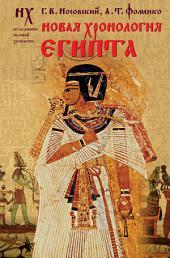 Новая хронология Египта