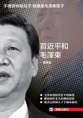 《習近平和毛澤東》