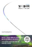 빛의 물리학 : EBS 다큐프라임