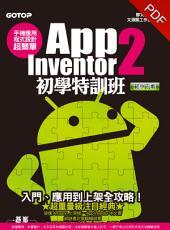 手機應用程式設計超簡單--App Inventor 2初學特訓班(電子書)