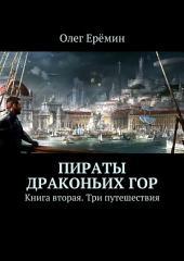 Пираты Драконьих гор. Книга вторая. Три путешествия