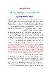 محمد بن عبد الوهاب - كشف الشبهات