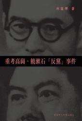 重考高崗、饒漱石「反黨」事件