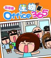 迷糊 Office 365
