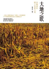 大地之歌: 徐曉燕的鄉土寫實主義