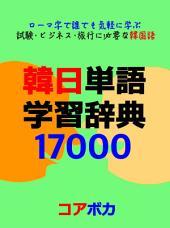 韓日単語 学習辞典 17000: ローマ字で誰でも気軽に学ぶ試験·ビジネス·旅行に必要な韓国語