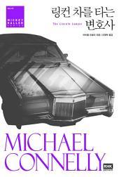 링컨 차를 타는 변호사(개정판) Vol.1