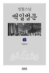 성철스님 백일법문 (상)