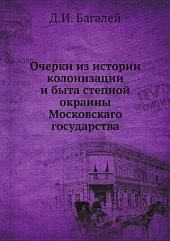 Очерки из истории колонизации и быта степной окраины Московскаго государства