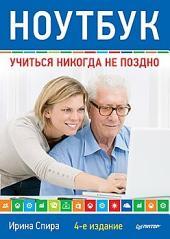 Ноутбук: учиться никогда не поздно. 4-е изд.