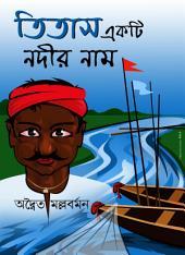 তিতাস একটি নদীর নাম (Bengali): A Bengali Novel