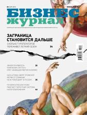 Бизнес-журнал, 2015/04