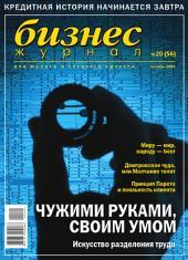 Бизнес-журнал, 2004/20