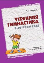 Утренняя гимнастика в детском саду: упражнения для детей 3-5 лет: упражнения для детей 3-5 лет