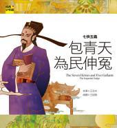 【經典少年遊】七俠五義:包青天為民伸冤